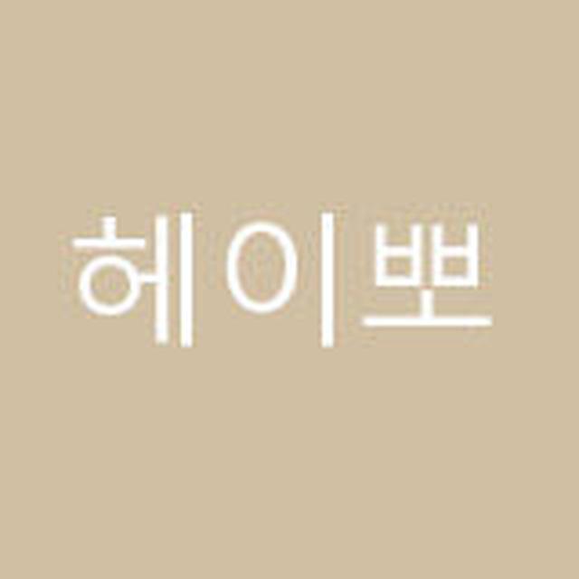 헤이뽀-프로필