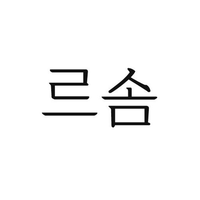 르솜-프로필