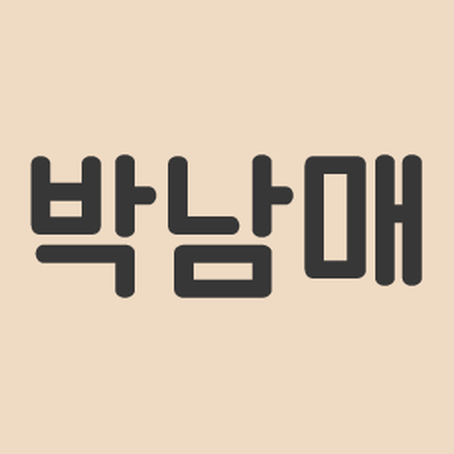 박남매-프로필