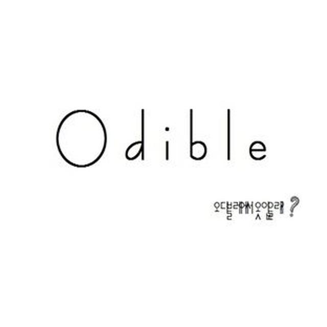오디블레-프로필
